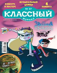 Классный журнал №37