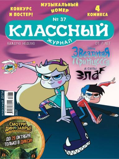 Классный журнал №37 28 сентября