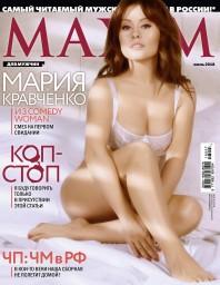 Maxim №30