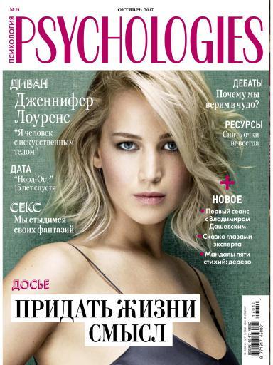 Psychologies №21 Октябрь