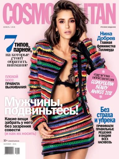 Cosmopolitan №11 Ноябрь