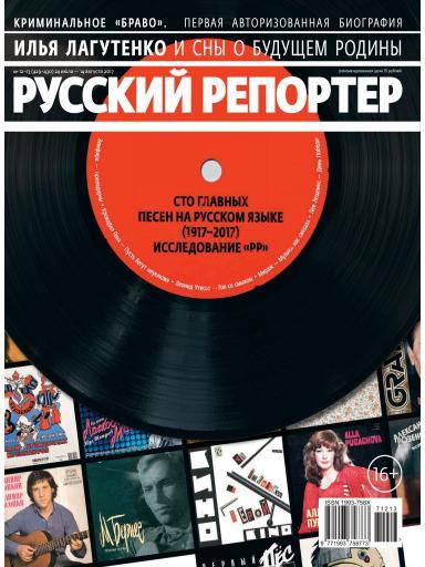 Русский репортер №12-13 24 июля