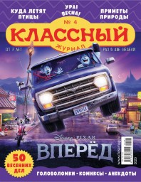 Классный журнал №4