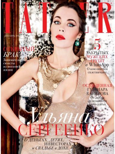 Tatler №12 Декабрь