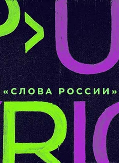 П — Pussy Riot