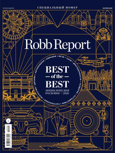 Robb Report №9 сентябрь