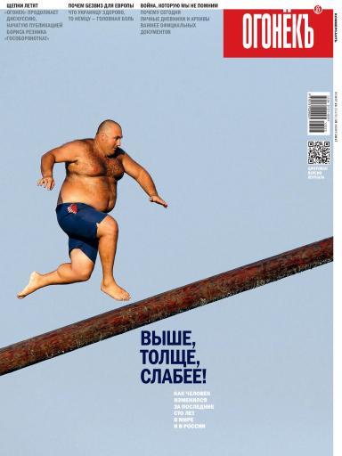 Огонёк №24 19 июня