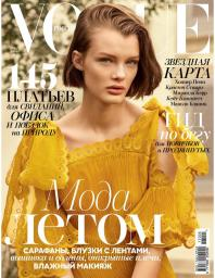 Vogue №5