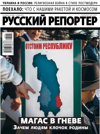 Русский репортер №21 22 октября