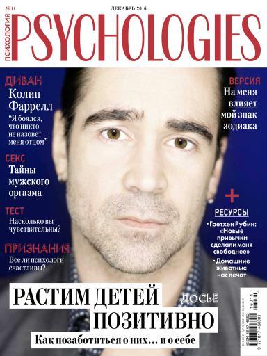 Psychologies №11 Декабрь