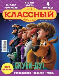 Классный журнал №9