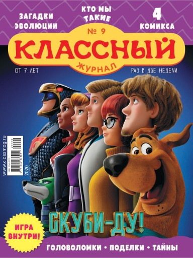 Классный журнал №9 май