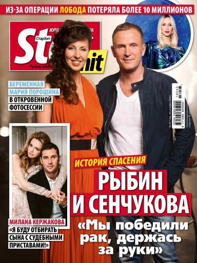 StarHit №43 29 октября