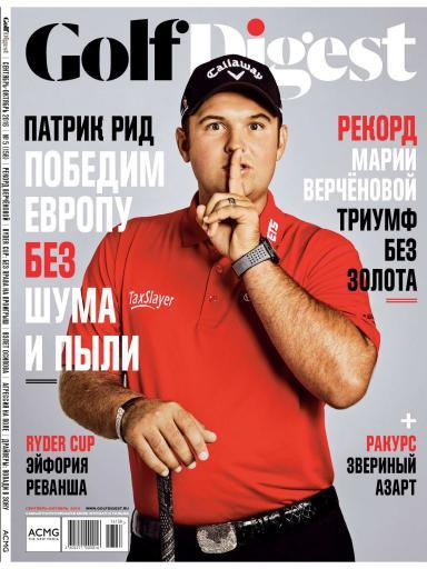 Golf Digest №158 сентябрь