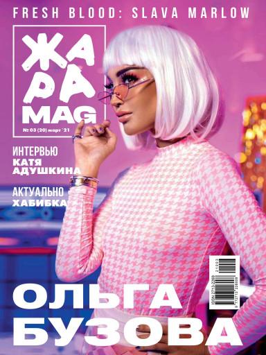 ЖАРА Magazine №20 март