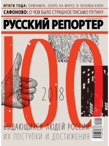 Русский репортер №25 17 декабря