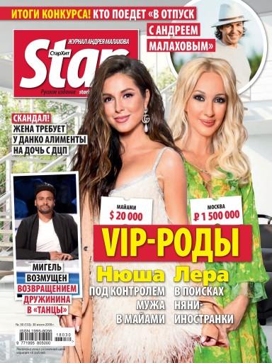 StarHit №30 30 июля