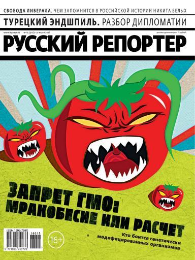 Русский репортер №15 7 июля