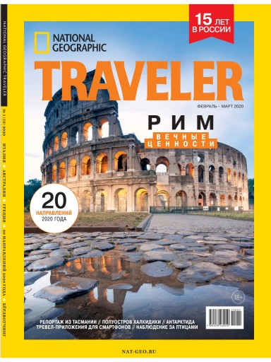 National Geographic Traveler №1 Февраль