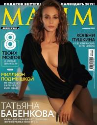 Maxim №37