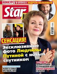 StarHit №14