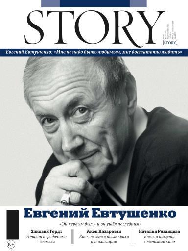Story №5 май