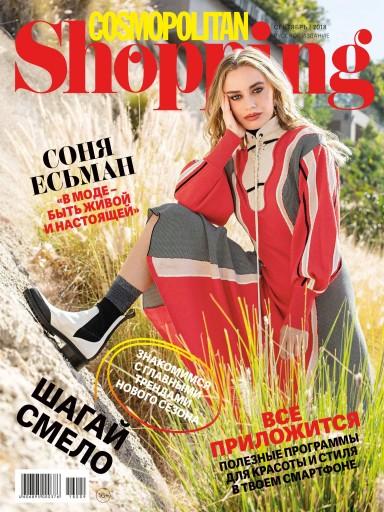Cosmo Shopping №9 Сентябрь