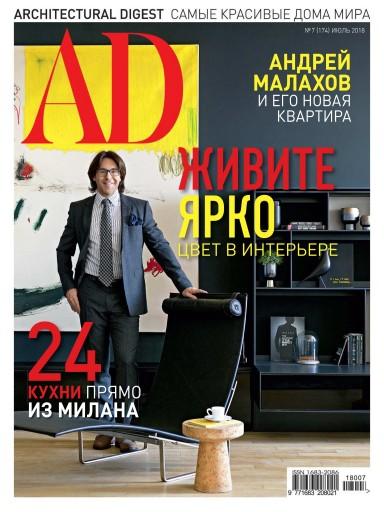 AD №7 июль