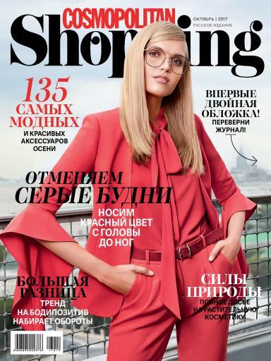 Cosmo Shopping №10 Октябрь
