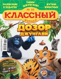 Классный журнал №33