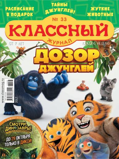 Классный журнал №33 31 августа