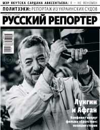 Русский репортер №9