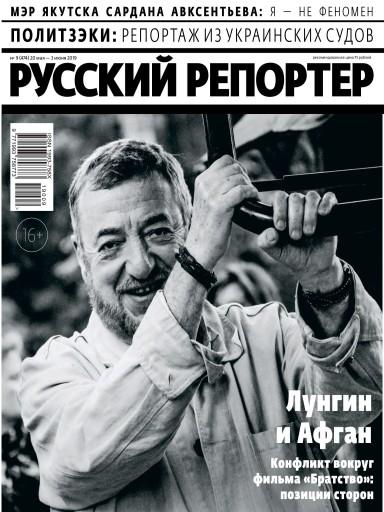 Русский репортер №9 20 мая