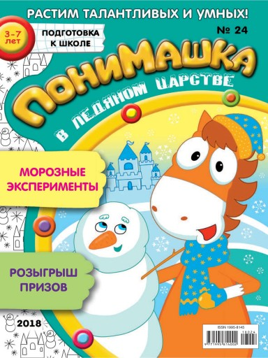 ПониМашка №24 20 декабря