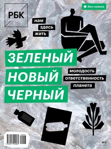 РБК №3 март