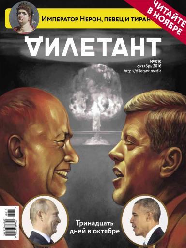 Дилетант №10 Октябрь