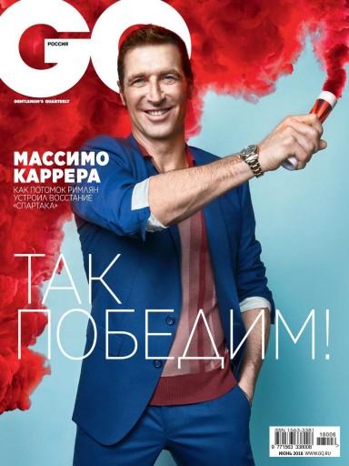 GQ №6 Июнь