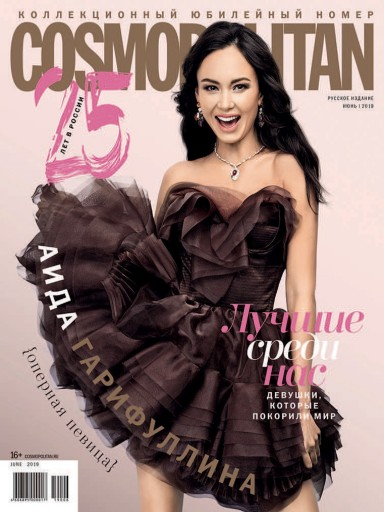 Cosmopolitan №6 Июнь