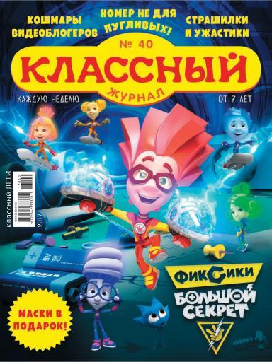 Классный журнал №40 19 октября