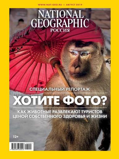 National Geographic №8 Август