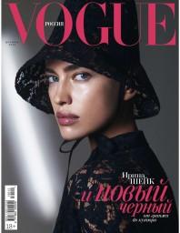 Vogue №12