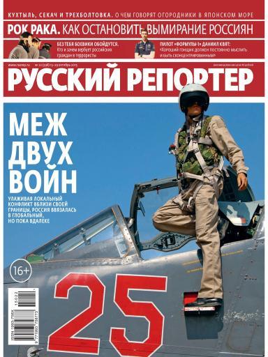 Русский репортер №22 15 октября