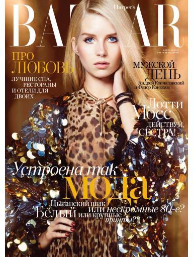 Harper's Bazaar №2 Февраль