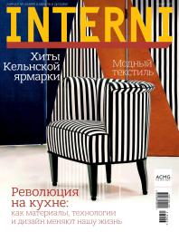 Interni №56