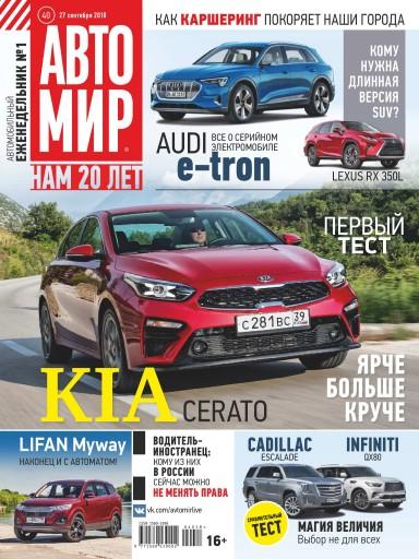 АвтоМир №40 27 сентября