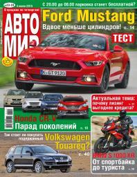 Автомир №23-24