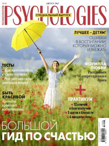 Psychologies №19 Август