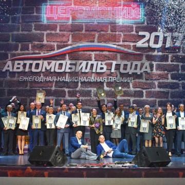 Объявлены «Автомобили года в России – 2017»