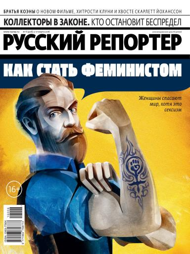 Русский репортер №6 3 марта