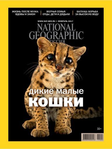 National Geographic №2 Февраль
